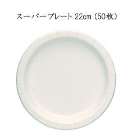 【日本デキシー】 スーパープレート 22cm (50枚)GPL522SP 使い捨て 紙皿 テイクアウト アウトドア