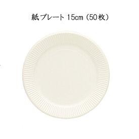 【日本デキシー】 紙プレート 15cm スノーホワイト (50枚)使い捨て/紙皿/テイクアウト/アウトドア/ペーパープレート/お花見