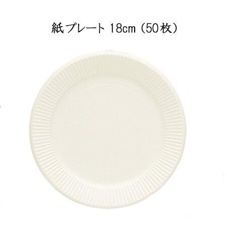 【日本デキシー】 紙プレート 18cm スノーホワイト (50枚)使い捨て/紙皿/テイクアウト/アウトドア/ペーパープレート/お花見