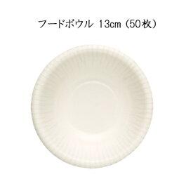 【日本デキシー】 フードボウル 13cm (50枚)使い捨て 皿 紙ボウル テイクアウト アウトドア