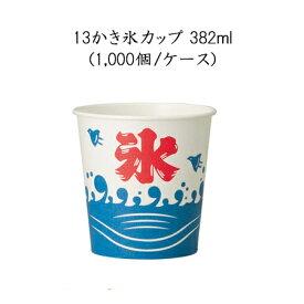 使い捨て紙コップ 13かき氷カップ 382ml (1000個/ケース)GFC092HZ 使い捨て カキ氷 お祭り 氷カップ イベント 送料無料 日本デキシー