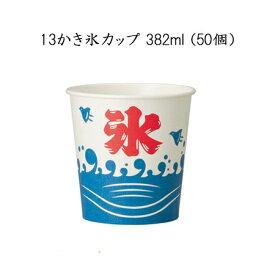使い捨て紙コップ 13かき氷カップ 382ml (50個)GFC092HZ 使い捨て カキ氷 お祭り 氷カップ イベント