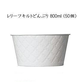 使い捨て紙どんぶり レリーフ キルトどんぶり 800ml (50枚)そば うどん 汁物 豚汁 スープ 使い捨て