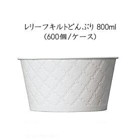 使い捨て紙どんぶり レリーフ キルトどんぶり 800ml (600個/ケース)使い捨て そば うどん 汁物 豚汁 スープ
