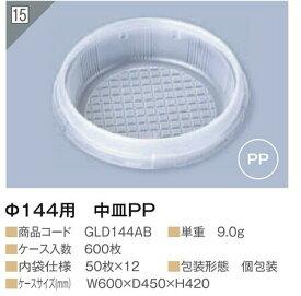 【日本デキシー】 紙どんぶり用中皿PP (600枚/ケース)KDDN50KB/紙容器/丼/使い捨て/テイクアウト