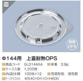 【日本デキシー】 紙どんぶり用中皿上フタ耐熱OPS (1200枚/ケース)KDDN50KB/紙容器/丼/使い捨て/テイクアウト