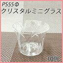 PS55φ クリスタルミニグラス (10個)