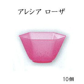 使い捨て容器 【在庫限り】アレシア ローザ (10入) かき氷 デザート スイーツ ベネチアンカップ プラスチック容器