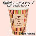 断熱性エンボスカップ SMP-340Eパレット (50個×2p 100個)