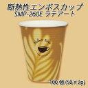 断熱性エンボスカップ SMP-260Eラテアート (50個×2p 100個)