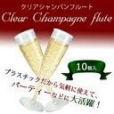 【あす楽】クリアシャンパンフルート 120ml (10個)
