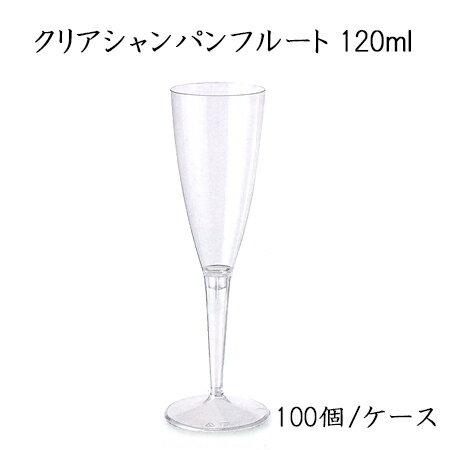 あす楽 クリアシャンパンフルート 120ml (100個/ ケース)【使い捨て プラスチックグラス パーティー インスタ映え SNS イベント 送料無料】