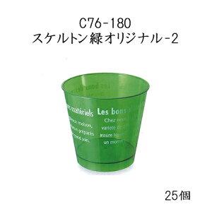 C76-180 スケルトン緑オリジナル-2 (25個)デザートカップ 使い捨て ゼリー スウィーツ プラスチックカップ
