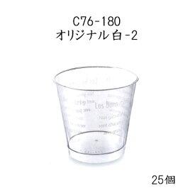 C76-180 オリジナル白-2 (25個) デザートカップ 使い捨て ゼリー スウィーツ プラスチックカップ