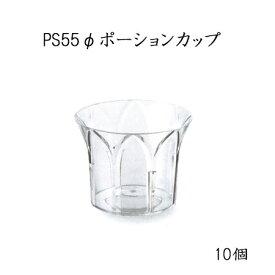 PS55φ ポーションカップ (10個) クリスタルミニ 試食用 試飲用 ポーションカップ ミニカップ 透明 プラスチック SNS映え パーティー