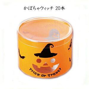 かぼちゃウィッチ (20本)