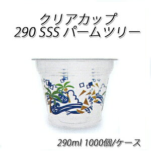 使い捨て容器 290sss パームツリー 290ml (1000個/ケース)使い捨て 業務用 かき氷 アイスカップ プラカップ