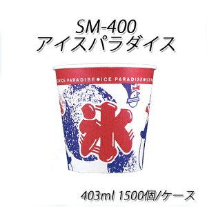 使い捨て紙カップ -400 アイスパラダイス かき氷カップ 403ml (1500個/ケース)夏祭り イベント カキ氷 フローズン シャーベット 業務用 送料無料