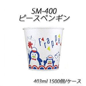 使い捨て紙カップ SM-400 ピースペンギン かき氷カップ 403ml (1500個/ケース)夏祭り イベント カキ氷 フローズン シャーベット 紙カップ 使い捨て 業務用 送料無料