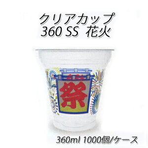 使い捨て容器 360ss 花火 360ml (1000個/ケース)氷カップ 柄入りカップ フローズン シャーベット カップ かき氷 業務用 送料無料