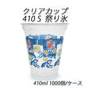 使い捨て紙カップ 祭り氷 410ml (1000個/ケース)氷カップ 柄入りカップ フローズン シャーベット カップ かき氷 業務用 送料無料