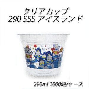 使い捨て容器 290sss アイスランド 290ml (1000個/ケース)氷カップ 柄入りカップ フローズン シャーベット カップ かき氷 業務用 送料無料