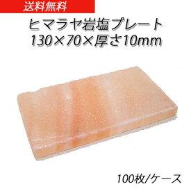 ヒマラヤ 岩塩 プレート130x70x厚さ10mm (100個/ケース)