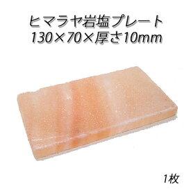 ヒマラヤ 岩塩 プレート130x70x厚さ10mm (1個)