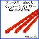 【ジュース用】6mm×21cm ストレートストロー 赤(包装なし) (500本入/箱)