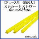 【ジュース用】6mm×21cm ストレートストロー 黄色(包装なし) (500本入/箱)