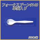 使い捨て フォークスプーン#140 白 単袋入り (500本/袋)