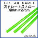 【ジュース用】6mm×21cm ストレートストロー 黄緑(包装なし) (500本入/箱)