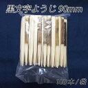 【クロネコDM便(メール便) 不可×】黒文字ようじ90mm (100本/袋)