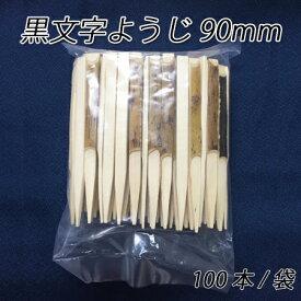 黒文字ようじ90mm (100本/袋)菓子ようじ 爪楊枝 つまようじ 使い捨て 和菓子 ようかん