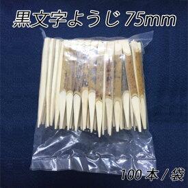 黒文字ようじ75mm (100本/袋)菓子ようじ 爪楊枝 つまようじ 使い捨て 和菓子 ようかん