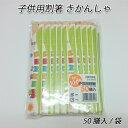 【クロネコDM便(メール便) 不可×】子供用割箸 きかんしゃ(50膳/袋)