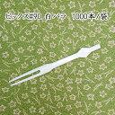 ピックス#90 白バラ(1000本/袋)【使い捨て ピンチョス オードブル用 試食 パーティー つまようじ】