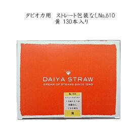 【タピオカ用】12mm×21cm タピオカストレートストロー No.610 黄色(包装なし) (130本入/箱)
