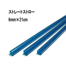 No.503【ジュース用】6mm×21cm ストレートストロー 青(包装なし) (500本入/箱)