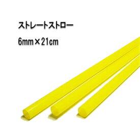 No.501【ジュース用】6mm×21cm ストレートストロー 黄色(包装なし) (500本入/箱)
