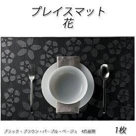 プレイスマット Place Mat YORIGI 〜花〜 ブラック・ブラウン・パープル・ベージュ