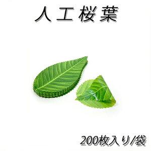 【ネコポス対象商品】人工桜葉 (200枚入り)