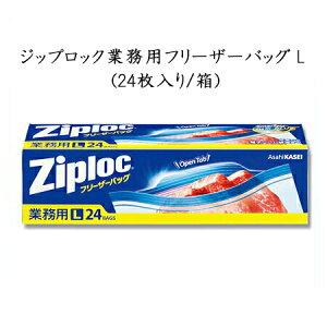 Ziploc ジップロック 業務用フリーザーバッグ L (24枚入)旭化成 ホームプロダクツ 業務 ziploc ジップロック 冷凍保存 肉 野菜 パン ご飯 整理 密封