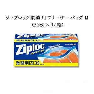 Ziploc ジップロック 業務用フリーザーバッグ M (35枚入)旭化成 ホームプロダクツ 業務 ziploc ジップロック 冷凍保存 肉 野菜 パン ご飯 整理 密封