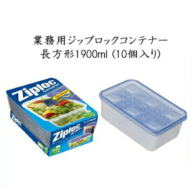 ziploc 業務用ジップロックコンテナー長方形 1900ml (10個入)ジップロック/旭化成/保存/冷凍/タッパー/密封/保存容器