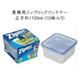 ziploc 業務用ジップロックコンテナー正方形 1100ml (10個入)ジップロック/旭化成/保存/冷凍/タッパー/密封/保存容器