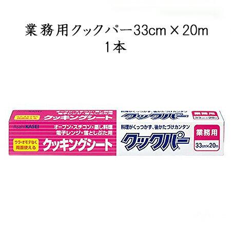 旭化成クックパー業務用33cmx20m