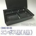 【メーカー直送】紙BOX 90-60 エンボス黒(A黒)トレー付 100個/ケース