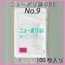 ニューポリ袋 0.03 No.9 [巾150x長さ250mm] (100枚入り )
