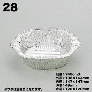 鍋やき アルミ容器 ホイルコンテナ 28 (50枚)鍋型ホイルコンテナ テイクアウト 使い捨て 容器 鍋焼き うどん 水炊き 寄せ鍋 お鍋